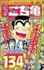 こちら葛飾区亀有公園前派出所 (第134巻) (ジャンプ・コミックス)