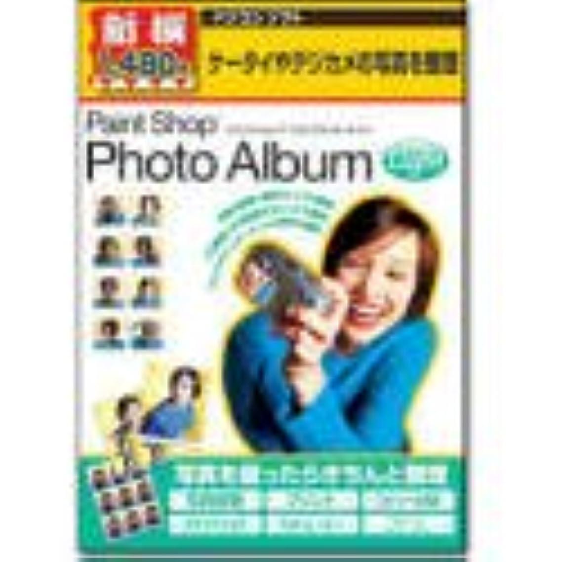 週末排泄するソーダ水新撰1480円 Paint Shop Photo Album Light