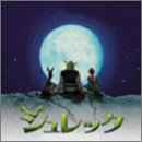 シュレック ― オリジナル・サウンドトラック