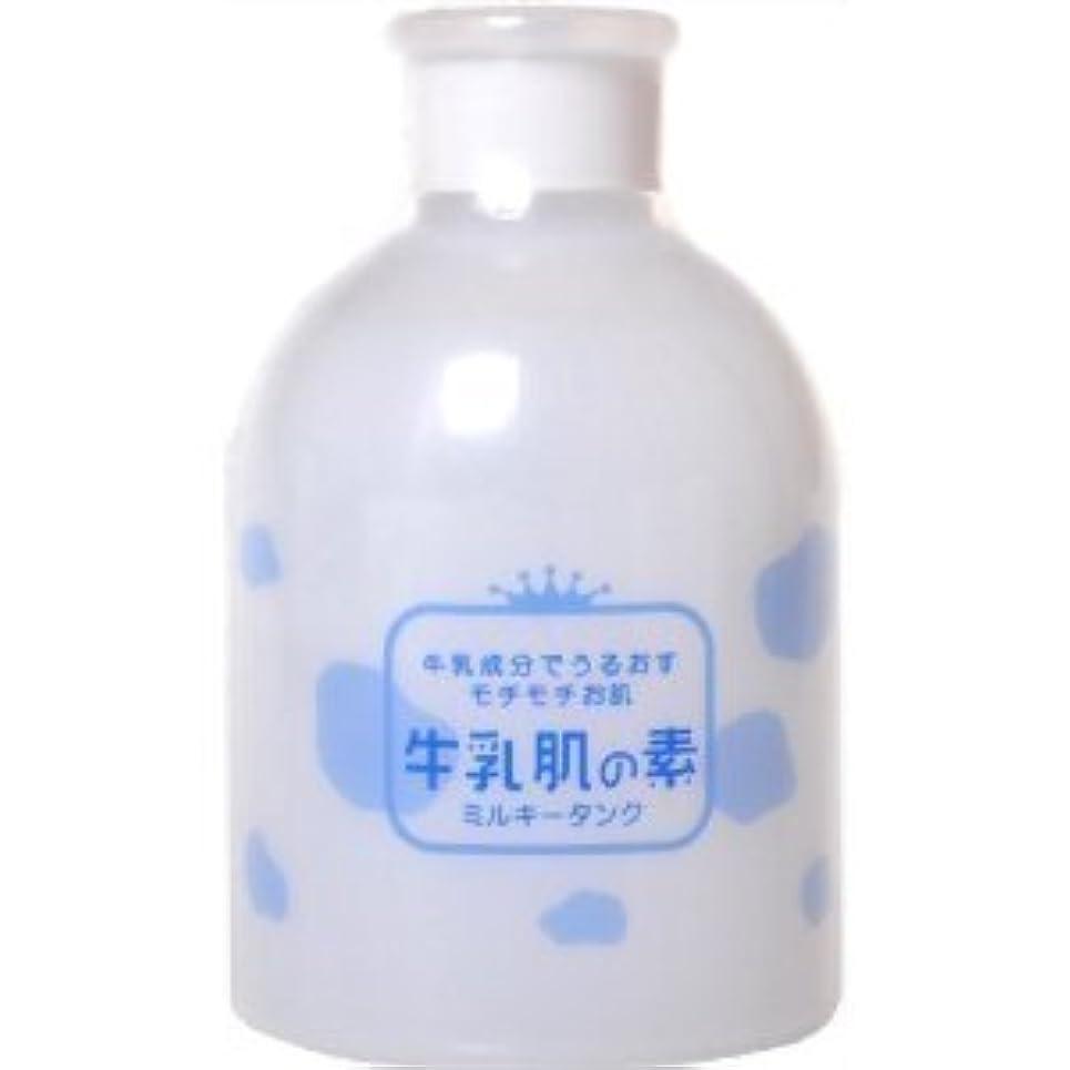 メトリック拒否抽象化牛乳肌の素 ミルキータンク(化粧水) 300ml×4個セット