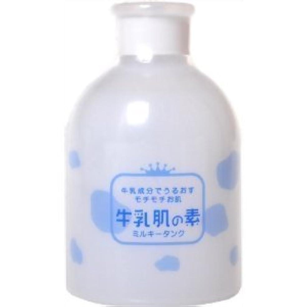 ご予約者キャンペーン牛乳肌の素 ミルキータンク(化粧水) 300ml×4個セット