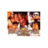 新日本プロレス闘魂タイピング列伝 迷わず打てよ!