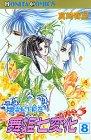 舞姫七変化 第8巻―悪霊転生絵巻 (ボニータコミックス)