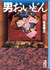 男おいどん (6) (講談社漫画文庫)