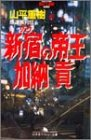 新宿(ジュク)の帝王 加納貢―愚連隊列伝〈3〉 (幻冬舎アウトロー文庫)