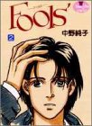 Fools' 2 (YOUNG YOUコミックス)