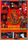 HISTORY OF NAGOYA GRAMPUS EIGHT [DVD]