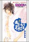 あひるの王子さま (第4巻) (あすかコミックス)