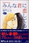 みんな君に恋してる vol.2 (講談社コミックスキス)