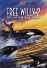 フリー・ウィリー 2 [DVD]