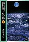 海の闇、月の影 (1)