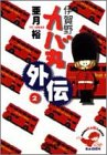 伊賀野カバ丸外伝 (2) (集英社文庫―コミック版)