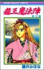 龍王魔法陣 3 (りぼんマスコットコミックス)