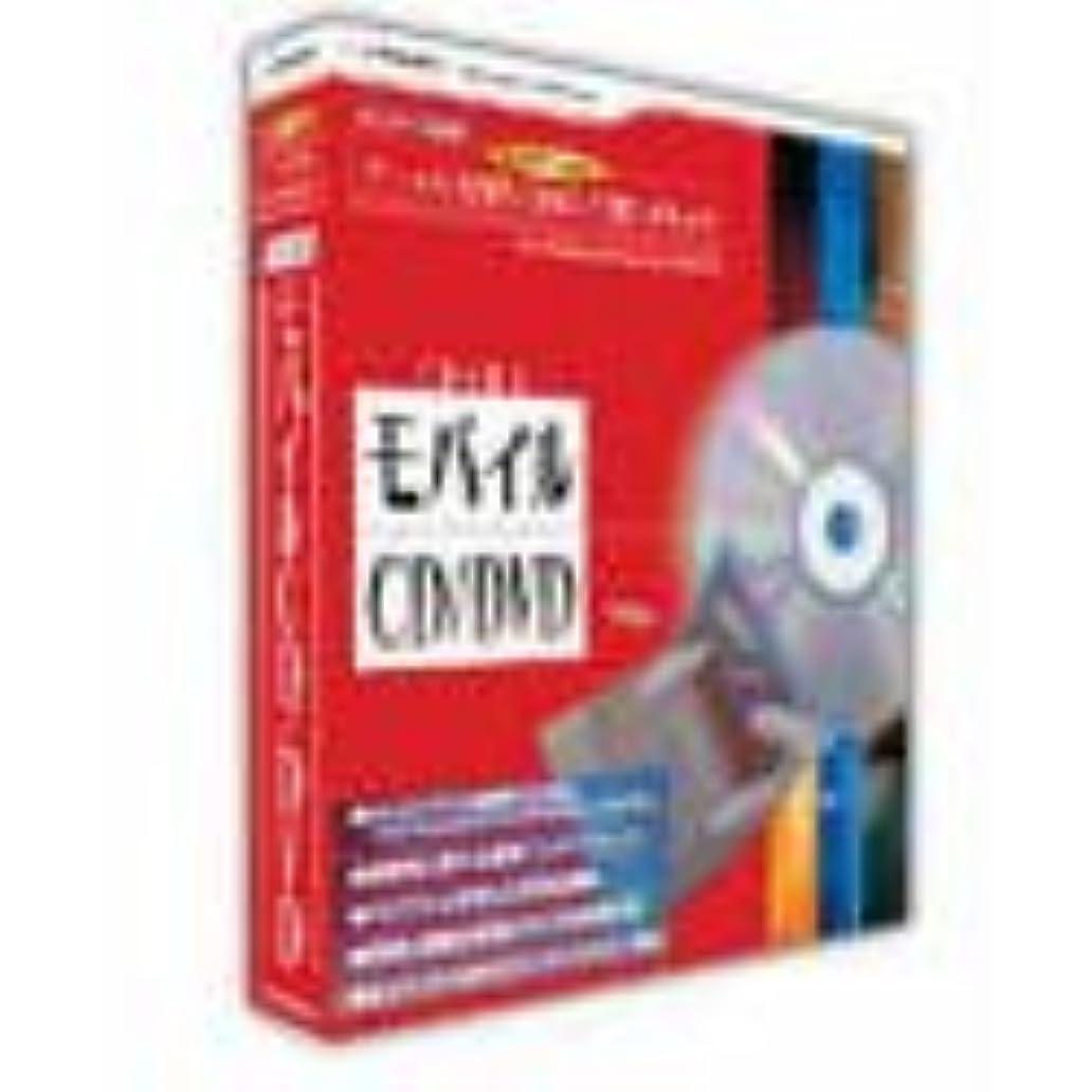 廃棄ヒット盟主CDの達人 モバイルCD/DVD