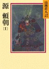 源頼朝(1) (山岡荘八歴史文庫)