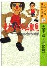 走れメロス・山椒魚 (少年少女日本文学館12)