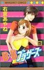 B×Bブラザーズ 5 (マーガレットコミックス)