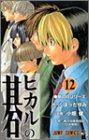 ヒカルの碁 (12) (ジャンプ・コミックス)