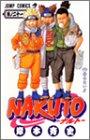 NARUTO -ナルト- 第21巻
