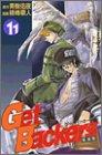 GetBackers奪還屋 (11) (少年マガジンコミックス)