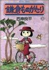 鎌倉ものがたり (16) (アクションコミックス)