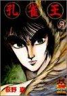 孔雀王 9 (ヤング・ジャンプ・コミックス・スペシャル)の詳細を見る