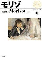 西洋絵画の巨匠 モリゾ (西洋絵画の巨匠 6)の詳細を見る