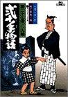 弐十手物語 27 (ビッグコミックス)
