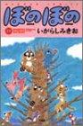 ぼのぼの (11) (Bamboo comics)の詳細を見る