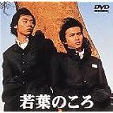 若葉のころ Vol.1 [DVD]