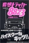 妄想トラッカー / 小田原 ドラゴン のシリーズ情報を見る