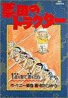 票田のトラクター / ケニー鍋島 のシリーズ情報を見る