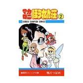マカロニほうれん荘 (2) (少年チャンピオン・コミックス)