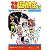 マカロニほうれん荘 2 (少年チャンピオン・コミックス)