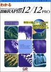図脳Rapid 12 Pro ガイドブック付きパック