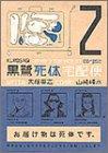 黒鷺死体宅配便 (2) (角川コミックス・エース)の詳細を見る