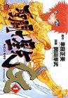 聖闘士星矢EPISODE.G 1 (チャンピオンREDコミックス) 画像