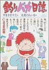 釣りバカ日誌 第10巻