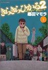 きらきらひかる2 / 郷田 マモラ のシリーズ情報を見る
