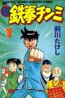 新鉄拳チンミ(1) (講談社コミックス月刊マガジン)