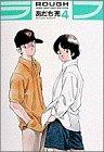 ラフ (4) (少年サンデーコミックス〈ワイド版〉)