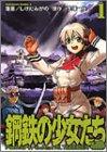 鋼鉄の少女たち (1) (角川コミックス・エース)の詳細を見る