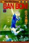 BAN BON! 5 (マーガレットコミックス)
