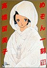 めぞん一刻 (15) (ビッグコミックス) 画像