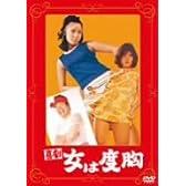 喜劇・女は度胸 [DVD]