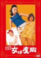 喜劇・女は度胸 [DVD]の詳細を見る