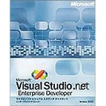 Visual Studio .NET 2003 Enterprise Developer 製品版
