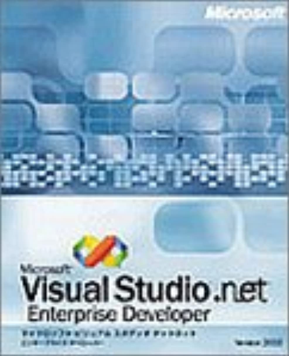 信頼性バッチペニーVisual Studio .NET 2003 Enterprise Developer 製品版