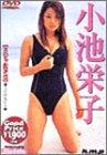 小池栄子 Eiko Koike [DVD]