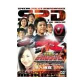 特捜戦隊デカレンジャー THE MOVIE フルブラスト・アクション 潜入捜査ファイル [DVD]